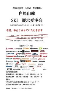 スキー展示受注会 中止_01.jpg